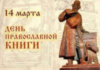 День православной книги отметили на КМВ