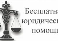 В Кисловодске пройдет единый день бесплатной юридической помощи