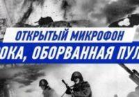 Стихи и песни о войне в столице СКФО