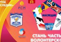 Молодежный форум Наследие в Пятигорске