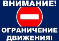 В Пятигорске 7 и 8 июня будет ограничено движение по пр. Кирова