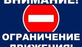 В Пятигорске ограничено движение транспорта