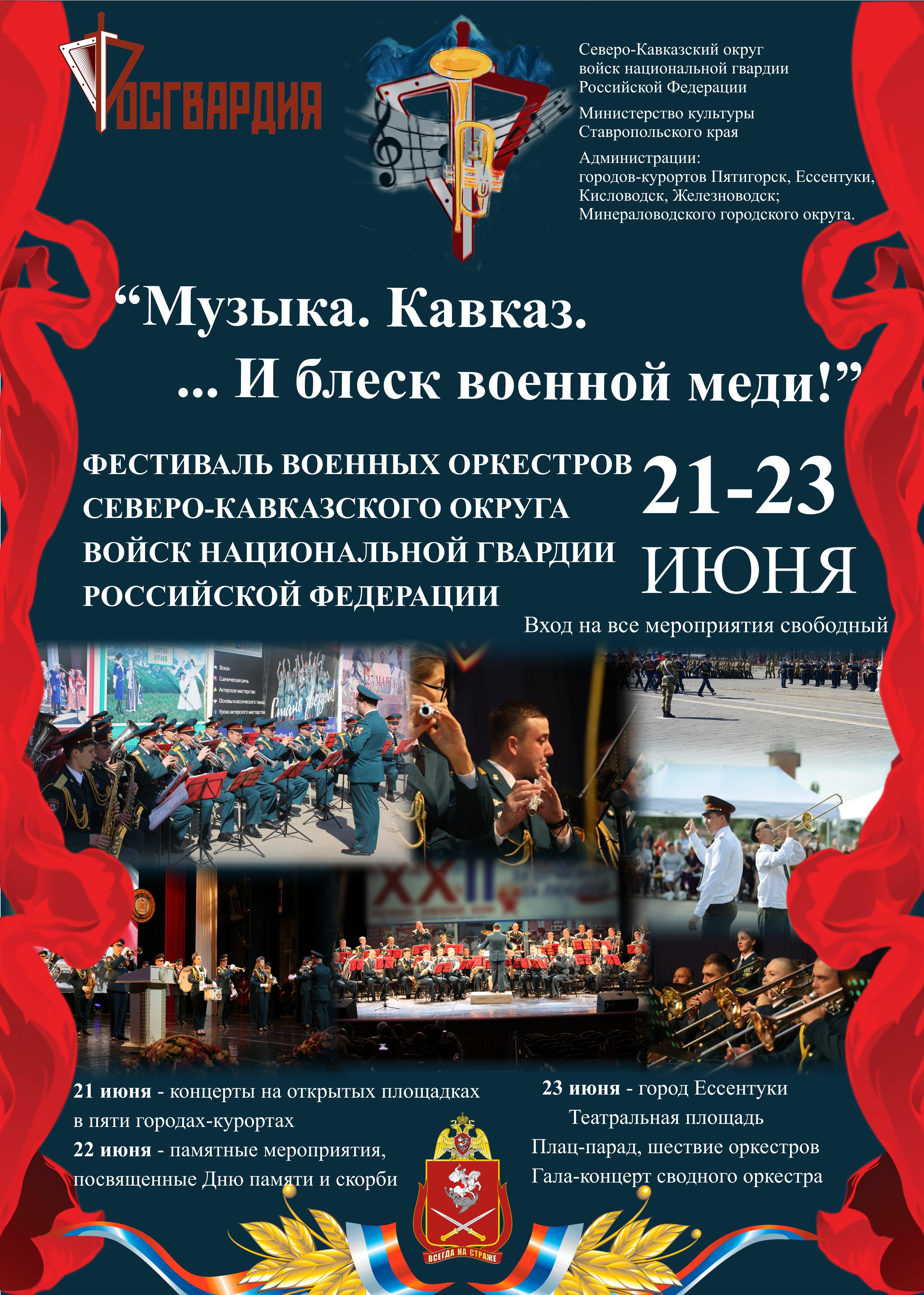 СТАВРОПОЛЬЕ. Ессентуки примут фестиваль военных оркестров
