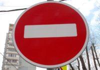 К проведению Последнего звонка в Кисловодске ограничат движение