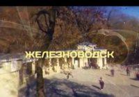 Видео-викторина о Железноводске на телеканале МИР 24