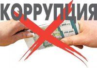 Прием граждан по вопросам профилактики коррупции