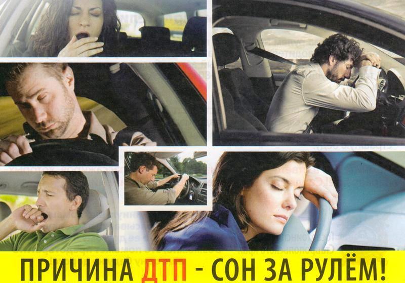 не усни за рулем
