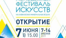 Всероссийский молодёжный фестиваль искусств пройдет в Пятигорске