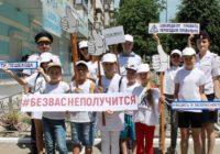 Безопасное лето в Пятигорске