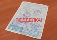 В Пятигорске направлено в суд уголовное дело о мошенничестве