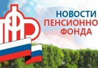 Краевое Отделение ПФР подвело итоги года