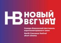 Северо-Кавказский фестиваль короткометражного кино Новый взгляд