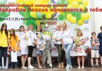 Концерт-митинг Здоровая Россия начинается с тебя!