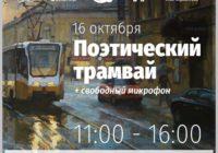 Поэтический трамвай проедет по улицам Пятигорска