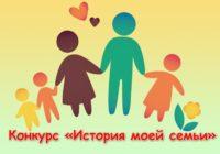 Конкурс от ПФР: История моей семьи