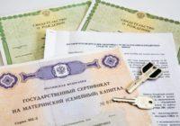 Направить материнский капитал на погашение кредита стало проще