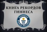 Пятигорск войдет в книгу рекордов Гиннесса
