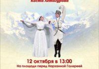 Фестиваль Гостеприимный Кисловодск – день осетинской культуры