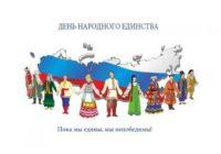 День народного единства отметят в Ессентуках