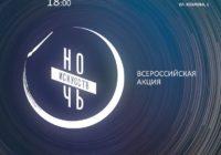 Ночь искусств в Центральной городской библиотеке Пятигорска