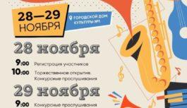 Джазовый фестиваль пройдет в Пятигорске