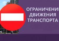 В Пятигорске временно ограничат движение транспорта