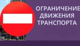 Ограничение движения по пр. Кирова в Пятигорске 12 января