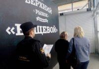 В Пятигорске закрыли верхний рынок