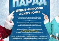 Парад Дедов Морозов и Снегурочек состоится в Пятигорске