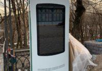 В Кисловодске могут реализовать проект Умный город