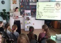 Обзор-презентация: Лидия Чарская: возвращение через годы