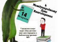 На ессентукском озере началась акция дарения детских книг
