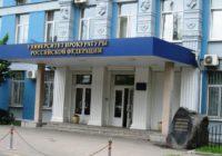 Как поступить в Университет прокуратуры Российской Федерации