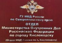 Отдел МВД по Кисловодску приостанавливает личный прием граждан