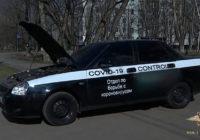 В Москве задержали машину отдела по борьбе с коронавирусом