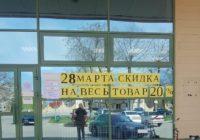 Выявлен первый нарушитель карантина на Ставрополье