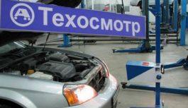 Изменения в законе о техосмотре автомобиля