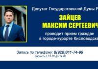 В штаб квартире ЛДПР города Кисловодска прошел прием граждан