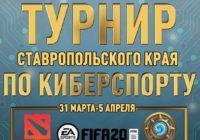 Первый онлайн-турнир по киберспорту пройдет на Ставрополье