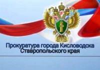 Прокуратура г. Кисловодска об ответственности фирм-однодневок