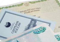 Где подать заявление на выплату 10000 рублей на ребенка