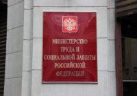 Новые меры поддержки россиян предложили в министерстве труда
