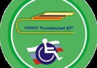 Ессентукский центр реабилитации инвалидов приглашает на обучение