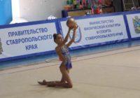 Художественная гимнастика на Ставрополье – приоритетна