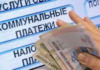 Получить субсидии на коммуналку на Ставрополье станет проще