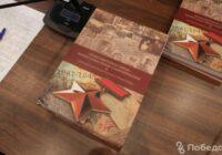 В Ставрополе представили книгу о полных кавалерах ордена Славы