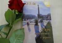 Новый сборник молодых поэтов издан на Ставрополье