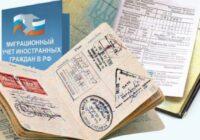 Изменения в законе о миграционном учете иностранных граждан