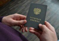 Ставропольчане переходят на электронные трудовые книжки