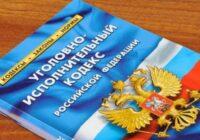 Изменения в Уголовно-исполнительный кодекс РФ